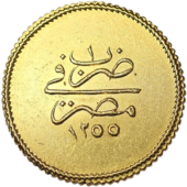 Abdul Mejid (1255-1277 AH)